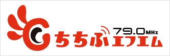 ちちぶエフエム 79.0MHz | 秩父のつながるステーション