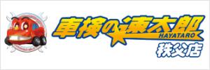 車検の速太郎 秩父店